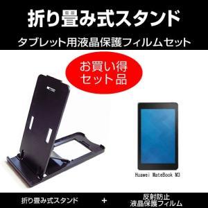 Huawei MateBook M3 折り畳み式スタンド 黒 と 反射防止液晶保護フィルム のセット