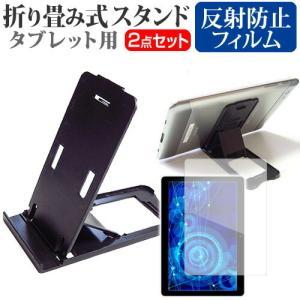 CHUWI Hi10 Pro(10.1インチ]機種で使える 折り畳み タブレットスタンド(黒) と ...