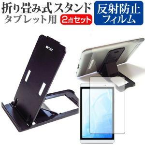 CHUWI Hi9 Pro(8.4インチ]機種で使える 折り畳み タブレットスタンド(黒) と 反射...