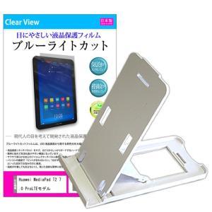 Huawei MediaPad T2 7.0 Pro LTEモデル 折り畳み タブレットスタンド(白...