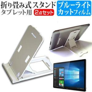 Huawei MateBook M5 折り畳み式スタンド 白 と ブルーライトカット液晶保護フィルム...