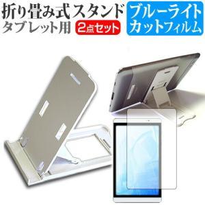 CHUWI Hi9 Pro(8.4インチ]機種で使える 折り畳み タブレットスタンド(白) と ブル...