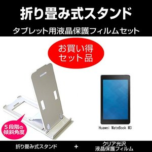 Huawei MateBook M3 折り畳み式スタンド 白 と クリア 光沢 液晶保護フィルム の...