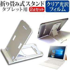 Huawei MateBook E 折り畳み タブレットスタンド(白) と クリア光沢 液晶保護フィ...