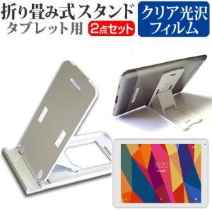 KEIAN KWP10R [10インチ(1280x800)]機種で使える【折り畳み式スタンド 白 と...