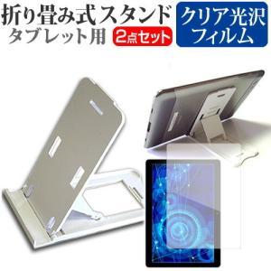 CHUWI Hi10 Pro(10.1インチ]機種で使える 折り畳み タブレットスタンド(白) と ...