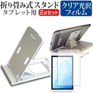 CHUWI SurBook Mini(10.8インチ]機種で使える 折り畳み タブレットスタンド(白...
