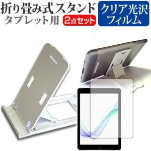 CHUWI Hi9 Pro(8.4インチ]機種で使える 折り畳み タブレットスタンド(白) と クリ...