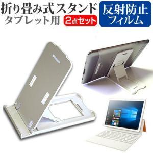 Huawei MateBook E 折り畳み タブレットスタンド(白) と 反射防止 液晶保護フィル...