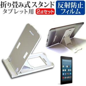 Amazon Fire HD 8 [8インチ(1280x800)]機種で使える【折り畳み式スタンド ...