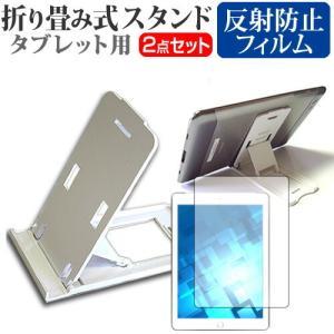 CHUWI Hi13(13.5インチ]機種で使える 折り畳み タブレットスタンド(白) と 反射防止...