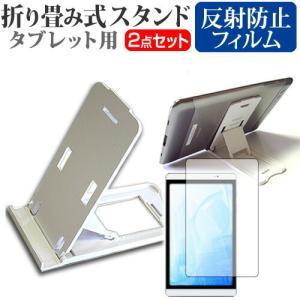 CHUWI Hi9 Pro(8.4インチ]機種で使える 折り畳み タブレットスタンド(白) と 反射...