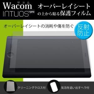 Wacom Intuos Pro small PTH-451/K0 ぴったりサイズ オーバーレイシート 保護フィルム 反射防止|mediacover