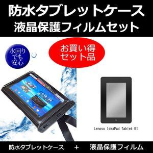 Lenovo IdeaPad Tablet K1 防水ケース と  反射防止液晶保護フィルム のセット