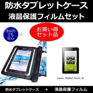Lenovo IdeaPad Tablet A1 防水ケース と  反射防止液晶保護フィルム のセット