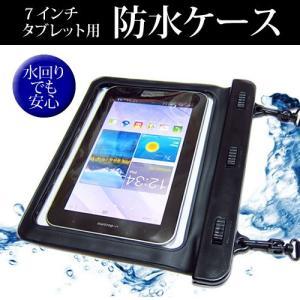 Amazon Kindle Fire HD 防水ケース と  反射防止液晶保護フィルム のセット