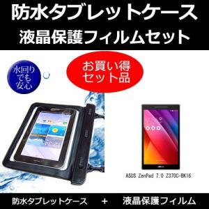 タブレット 防水ケース と 反射防止 液晶保護フィルムセット ASUS ZenPad 7.0 Z370C-BK16で使える 防水保護等級IPX8に準拠
