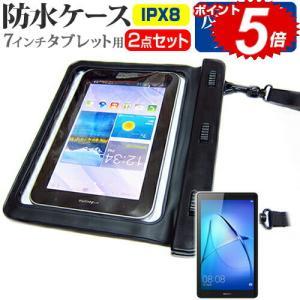 Huawei MediaPad T3 7 タブレット 防水ケース と 反射防止 液晶保護フィルムセッ...