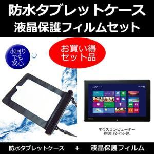 タブレット 防水ケース と 反射防止 液晶保護フィルムセット...