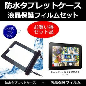 【タブレット 防水ケース と 液晶保護フィルム(反射防止)セット】Amazon Kindle Fir...