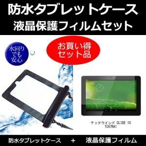 タブレット 防水ケース と 反射防止 液晶保護フィルムセット テックウインド CLIDE 10 TC97RA1で使える 防水保護等級IPX8に準拠