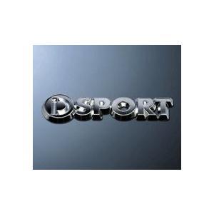 D-SPORT(ディースポーツ) D-SPORT エンブレム 75442-SI|mediaearth