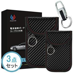電波遮断ポーチ スマートキー・カード用 スマートキーケース キーホルダー付き リレーアタック対策 車盗難防止 スキミング防止 炭素繊維素材 Mサイズと|mediaearth