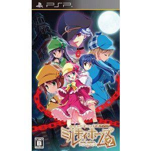 【PSP】探偵オペラ ミルキィホームズ2(通常版)|mediakan