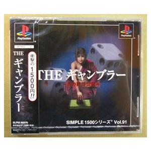 [PS]THE ギャンブラー〜炎の賭博伝説〜【SIMPLE1500】|mediakan