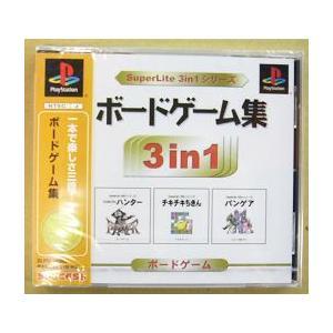 [PS]ボードゲーム集 3in1シリーズ|mediakan