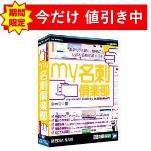 my名刺倶楽部(パッケージ版)|medianavi-direct