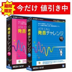 ATR CALL 発音チャレンジ 単語編 + 文章編 セット(パッケージ版)|medianavi-direct