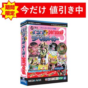 BD/DVD/CDラベル印刷ソフト らくちんCDラベルメーカーPersonal3 (パッケージ版)|medianavi-direct
