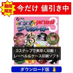 BD/DVD/CDラベル印刷ソフト らくちんCDラベルメーカーPersonal3 (ダウンロード版) medianavi-direct