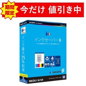 プリンターのインク削減! InkSaver 6 (パッケージ版)|medianavi-direct