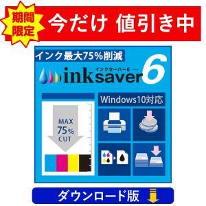 InkSaver 6 (ダウンロード版)|medianavi-direct