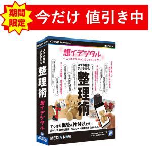 想イデジタル 〜スマホでスキャン&ファイリング〜(パッケージ版)|medianavi-direct