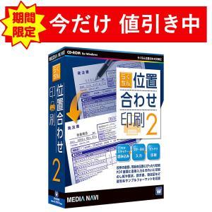 書類に文字をピッタリ入力&印刷 らくちん位置合わせ印刷2(パッケージ版)|medianavi-direct