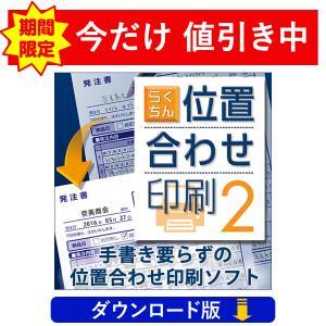 書類に文字をピッタリ入力&印刷 らくちん位置合わせ印刷2(ダウンロード版)|medianavi-direct