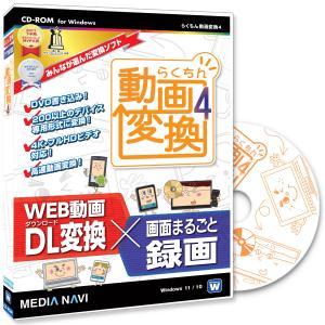 最強の動画変換ソフト らくちん動画変換4(パッケージ版)|medianavi-direct