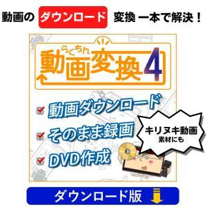 最強の動画変換ソフト らくちん動画変換4(ダウンロード版)|medianavi-direct