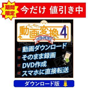 動画変換からスマホへの転送まで! らくちん動画変換4+Wi-Fi転送(ダウンロード版)|medianavi-direct