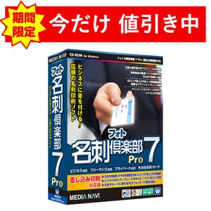 名刺作成ソフトの上位版!フォト名刺倶楽部7 Pro [差込印刷機能付き](パッケージ版)|medianavi-direct