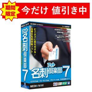 ビジネスからプライベート名刺まで!フォト名刺倶楽部7(パッケージ版)|medianavi-direct