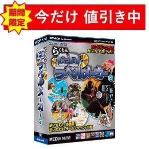 BD/DVD/CDラベル印刷ソフト らくちんCDラベルメーカー23(パッケージ版)|medianavi-direct