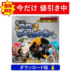 BD/DVD/CDラベル印刷ソフト らくちんCDラベルメーカー23(ダウンロード版)|medianavi-direct
