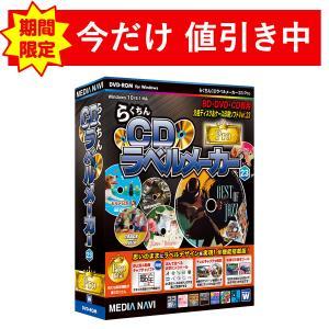 BD/DVD/CDラベル印刷ソフト らくちんCDラベルメーカー23 Pro(パッケージ版) medianavi-direct