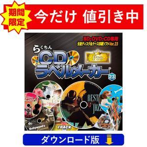 BD/DVD/CDラベル印刷ソフト らくちんCDラベルメーカー23 Pro(ダウンロード版) medianavi-direct