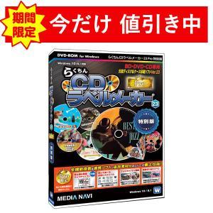 BD/DVD/CDラベル印刷ソフト らくちんCDラベルメーカー23 Pro 特別版(パッケージ版)|medianavi-direct