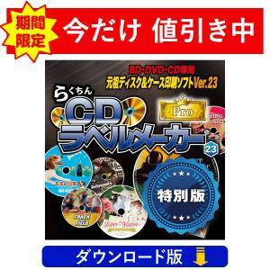 BD/DVD/CDラベル印刷ソフト らくちんCDラベルメーカー23 Pro 特別版(ダウンロード版) medianavi-direct